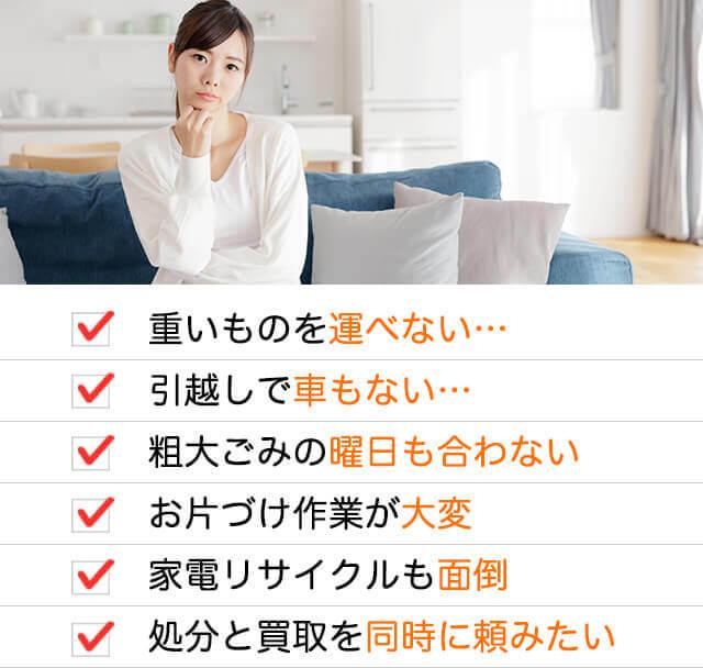 不 用品 回収 東京 安い